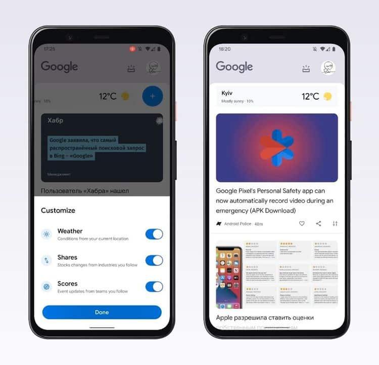settings nueva pestaña Google Discover